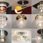 Виды светильников, люстр и ламп