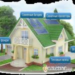 Независимое энергоснабжение дачного дома