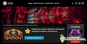 Онлайн казино Фараон игровые автоматы бесплатно и на деньги