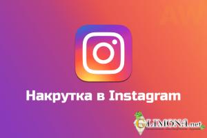kak-nakrutit-podpischikov-v-instagram-810x540